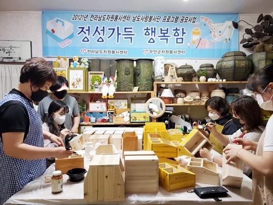 자원봉사센터는 남도사랑봉사단과 약상자를 직접 제작해 관내 독거노인 이웃들에게 전달한다. (사진=무안군 제공)