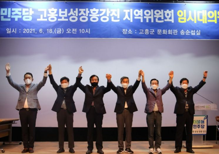 민주당 고흥군수 후보, 추석 前 예비경선 치뤄 2명으로 압축
