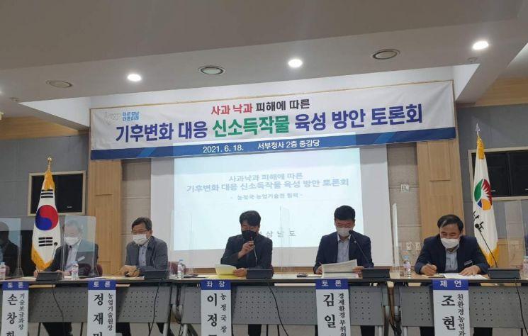 경남도, 기후변화 대응 신소득작물 육성 토론회 개최