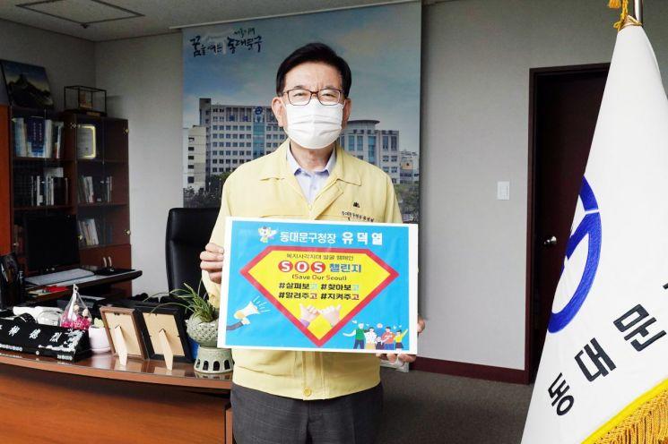 [포토]유덕열 동대문구청장, SOS 챌린지 참여