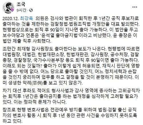 """조국 전 법무부 장관은 최강욱 열린민주당 의원의 '검찰청법, 법원조직법 개정안'에 대해 언급하며 """"심각하게 고려할 필요가 있다""""고 촉구했다. / 사진=페이스북 캡처"""