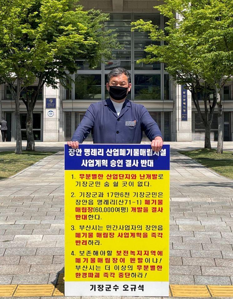 오규석 부산 기장군수가 19일 오전 10시 30분 부산시청 앞에서 장안읍 명례리 일원 산업폐기물 매립장 사업계획 결사반대를 위한 6번째 1인 시위를 진행했다.