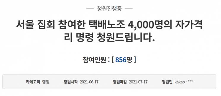 지난 17일 청와대 국민청원 게시판에 '서울 집회 참여한 택배노조 4000명의 자가격리 명령 청원드립니다'라는 제목의 글이 올라왔다. [사진=청와대 국민청원 게시판 캡처]