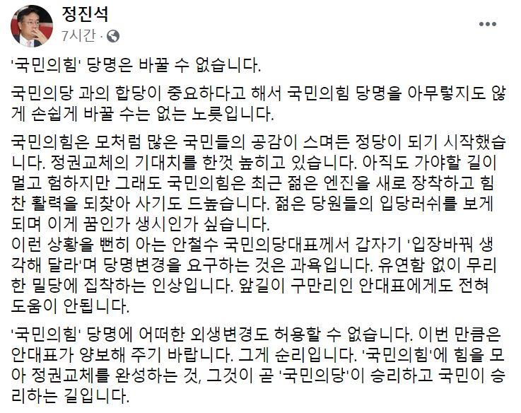 19일 정진석 국민의힘 의원이 자신의 페이스북을 통해 국민의당과의 합당 논의와 관련해 '국민의힘' 당명은 바꿀 수 없다고 주장했다. 해당 게시글에 이준석 국민의힘 대표가 '좋아요'를 남겼다. [사진=페이스북 캡처]