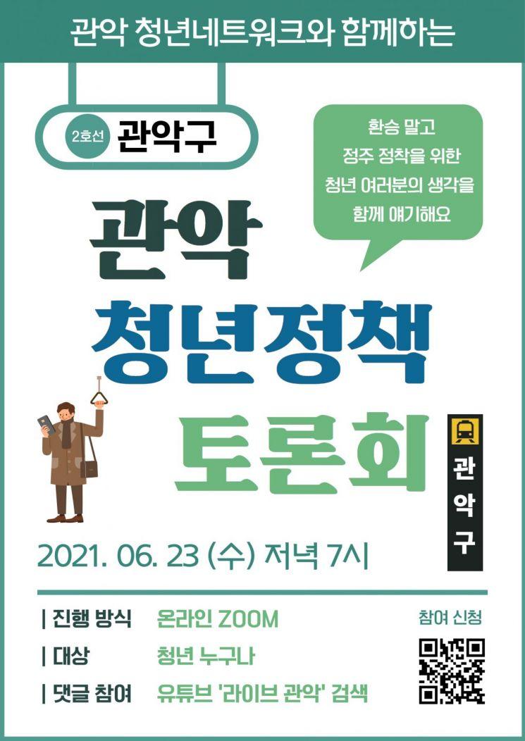관악구 '온택트 청년정책 토론회' 개최한 까닭?