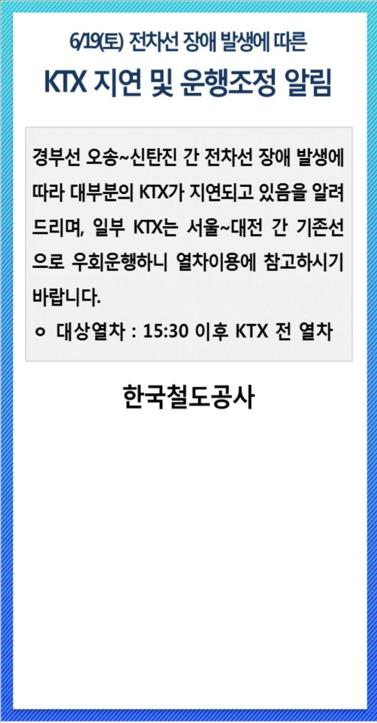 """일부 경부선 KTX 지연운행 """"신탄진역 인근 전차선 장애"""""""