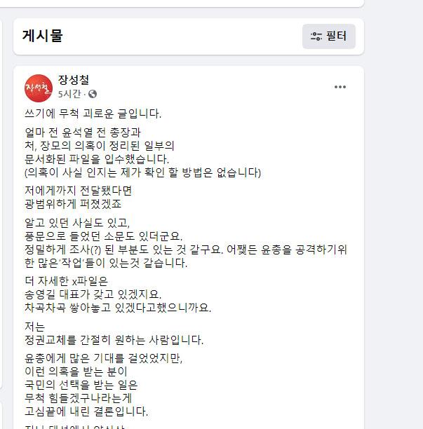 19일 장성철 공감과논쟁 정책센터 소장이 윤석열 전 검찰총장의 처가 의혹이 정리된 문서화된 파일의 일부를 입수했다고 밝혔다. 사진은 해당 페이스북 글 캡처.