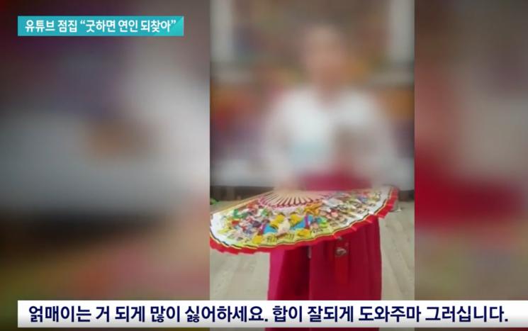"""19일 JTBC 보도에 따르면 지난 1월 창업을 앞두고 미래 운이 궁금했던 A(32)씨는 한 유튜브 영상을 보고 점집을 찾았다가 """"헤어진 남자에게 연락이 오려면 굿을 해야한다""""는 무속인의 말에 4개월 간 총 540만 원을 지불했다. [사진=JTBC 뉴스룸 캡처]"""