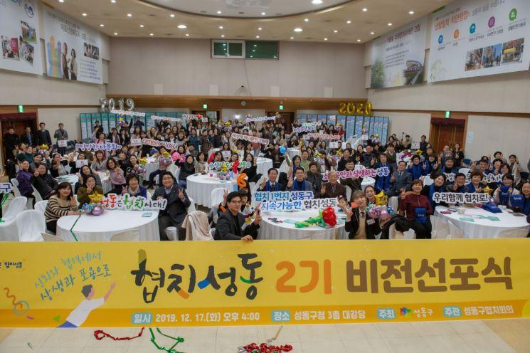 협치성동 2기 비전선포식에 참여한 정원오 성동구청장과 성동구협치회의