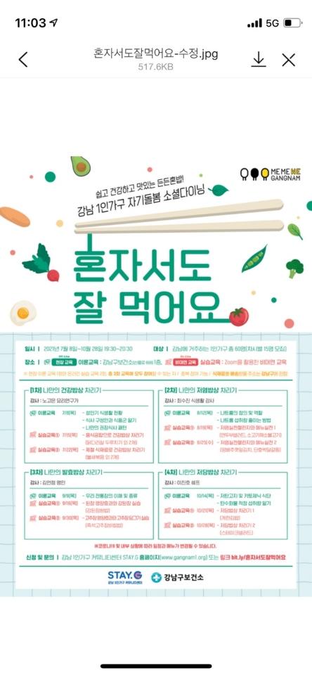 강남구 1인가구 '혼자서도 잘 먹어요' 7월 참가자 모집
