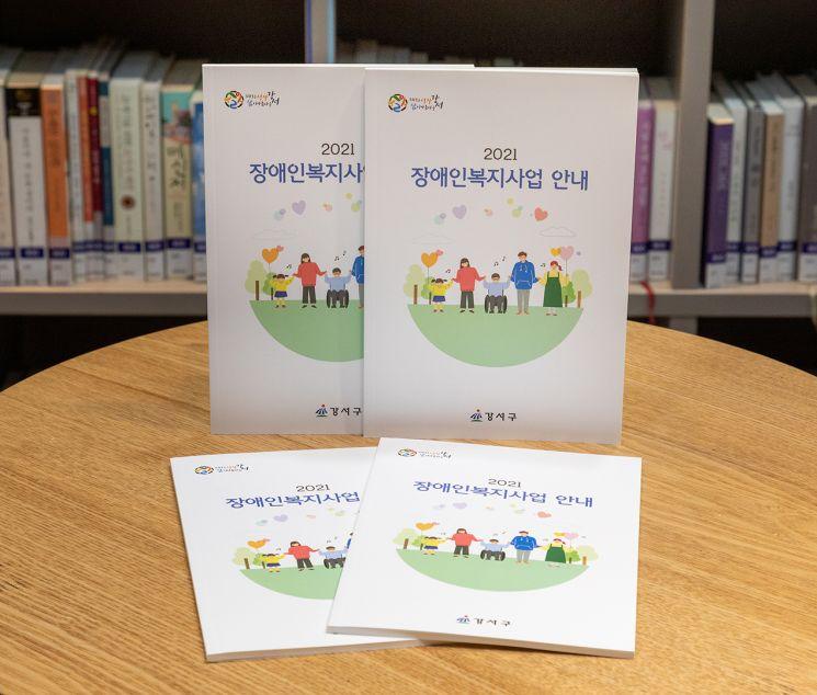서울 강서구 '2021 장애인복지사업 안내 책자' 발행