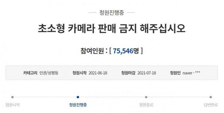 지난 18일 청와대 국민청원 게시판에는 범죄에 활용될 수 있는 초소형 카메라 판매를 금지해달라는 내용의 청원이 올라왔다. [사진=청와대 국민청원 게시판 캡처]