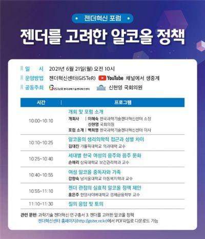 신현영 의원, '젠더를 고려한 알코올 정책' 토론회 개최