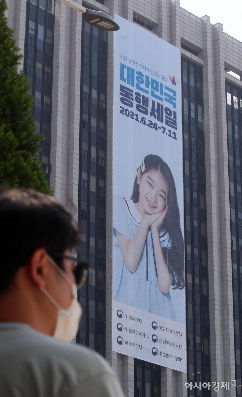 [포토] 24일부터 '대한민국 동행세일'