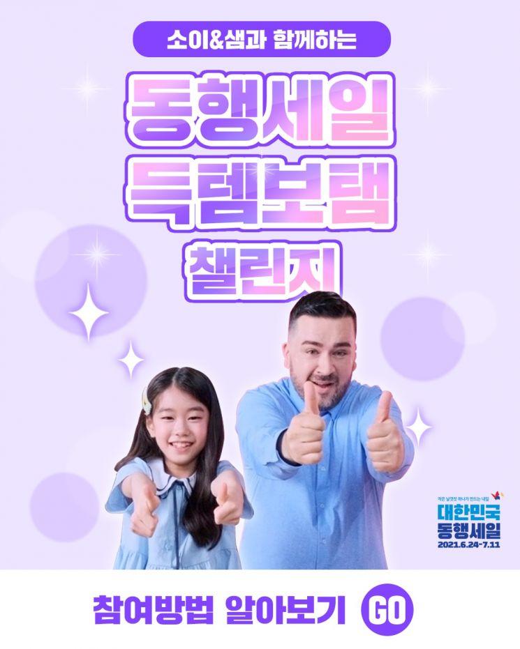 중기부, SNS 활용 '동행세일 득템보탬 챌린지'…다양한 경품 지급