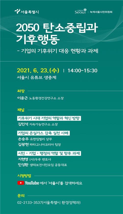"""""""기업 ESG 경영은 필수"""" 서울시, 23일 기후위기 시대 기업의 대응 논의"""