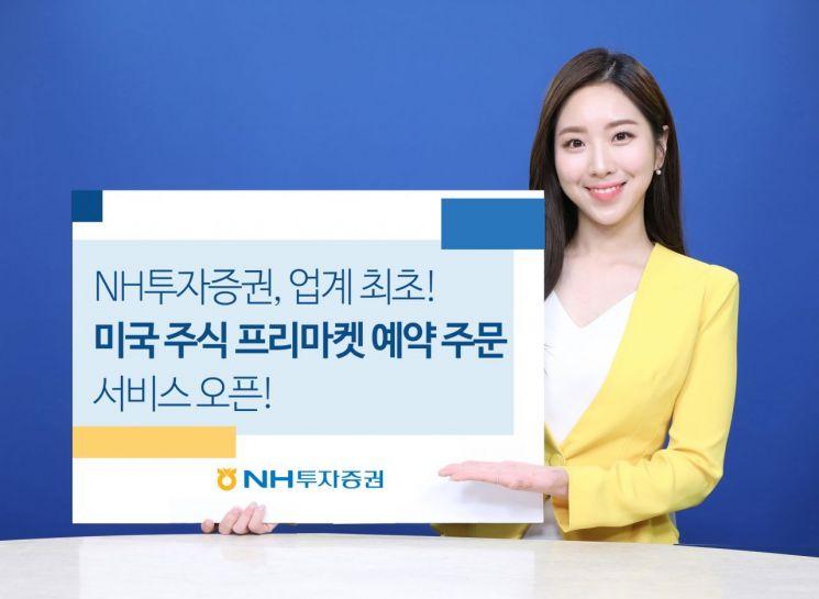 NH투자증권, 업계 최초 '미국 주식 프리마켓 예약 주문' 실시
