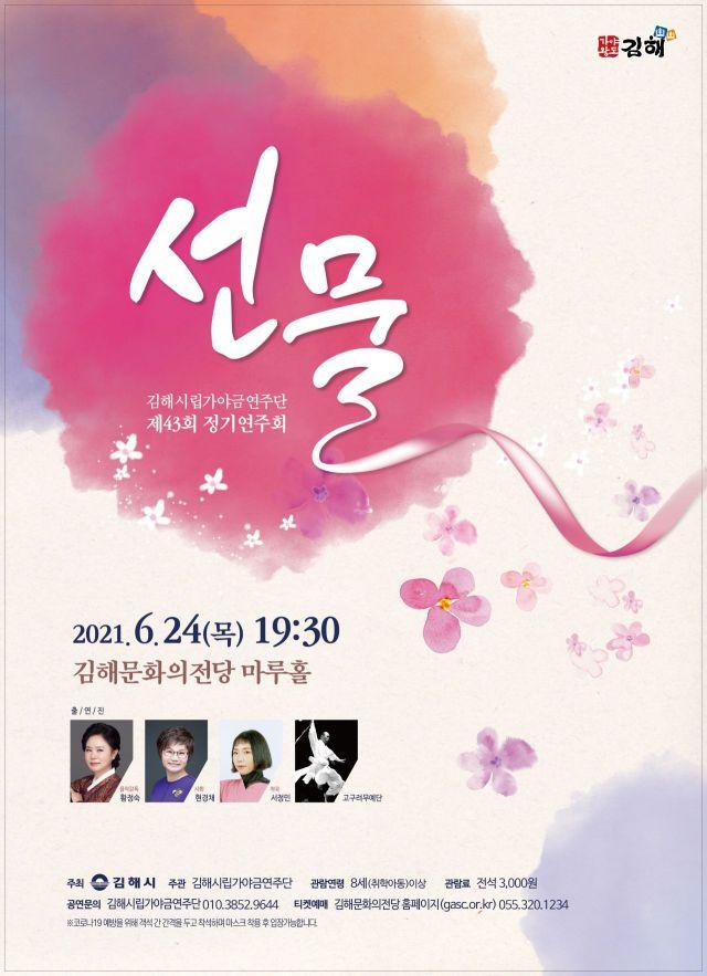 경남 김해시립가야금연주단 정기연주회 '선물' 포스터.