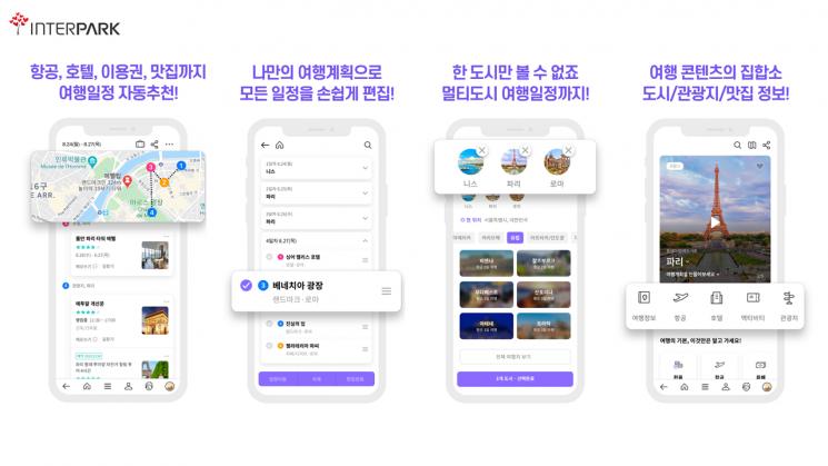 인터파크, AI가 여행계획 세워주는 자유여행 플랫폼 개시