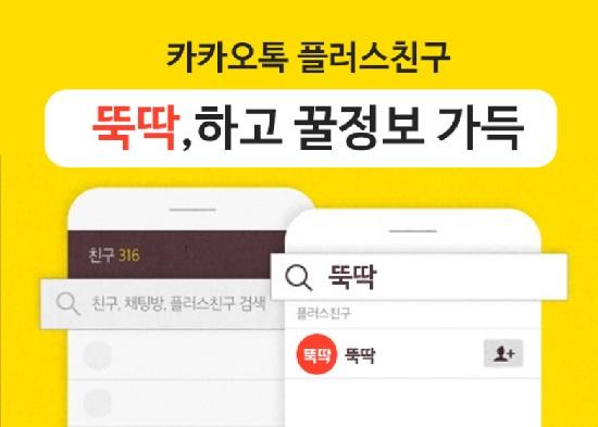 인테리어 쇼핑플랫폼 '뚝딱' 카카오톡채널 추가하고 혜택받기 이벤트