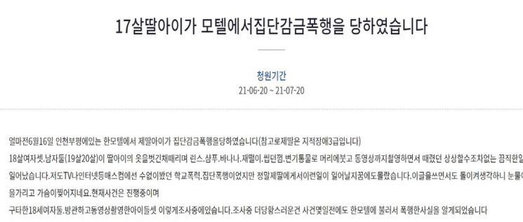 20일 피해자 C양의 어머니가 청와대 국민청원 게시판에 가해자들에 대한 엄벌을 촉구하는 글을 올렸다. 사진=청와대 국민청원 게시판 캡처.
