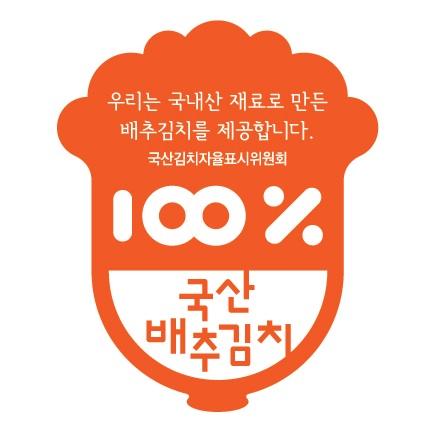 영암군 '국산 김치 자율 표시제' 인증업소 확대