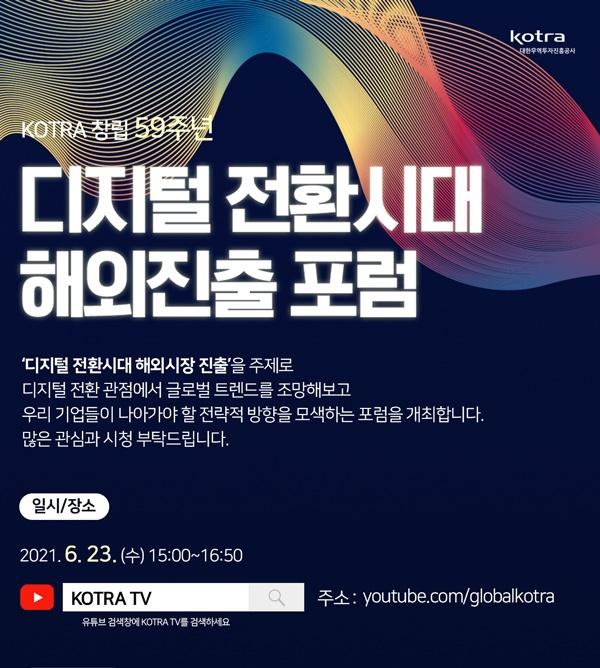 KOTRA, 디지털 전환시대 해외진출 방안 온라인 포럼