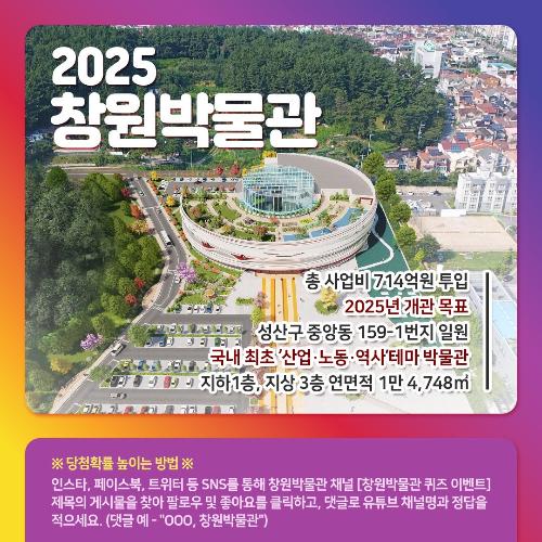 창원시, 창원박물관 건립 홍보 SNS 이벤트