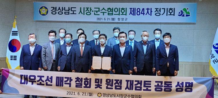 경남시장군수협의회 제84차 정기회의가 열렸다.[이미지출처=김해시]