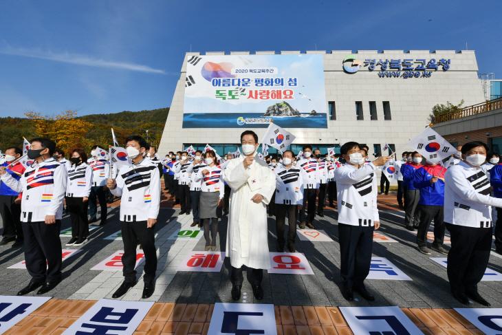 지난해 10월 경북교육청에서 진행된 독도교육주간 독도사랑 행사.
