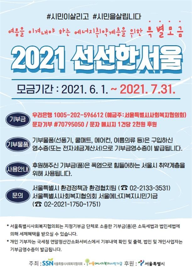 서울시, 삼성에스원과 에너지 취약계층에 에어컨 지원
