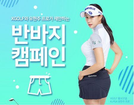 """엑스골프 """"반바지 라운드 캠페인~"""""""