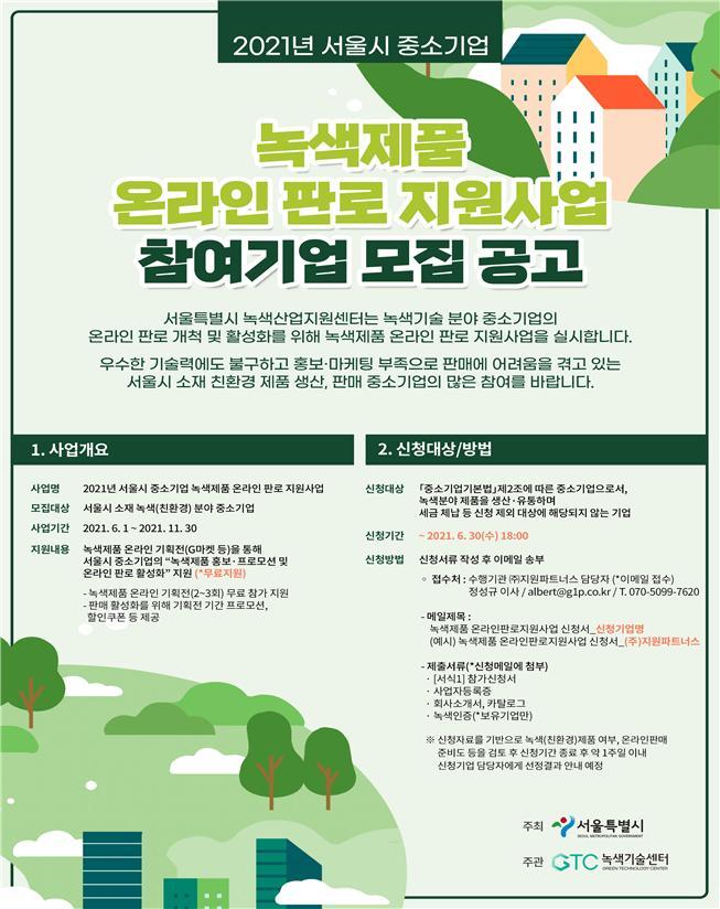 서울시, 녹색기업 판로개척 지원 '1차 온라인 기획전'…30일까지 참여기업 모집
