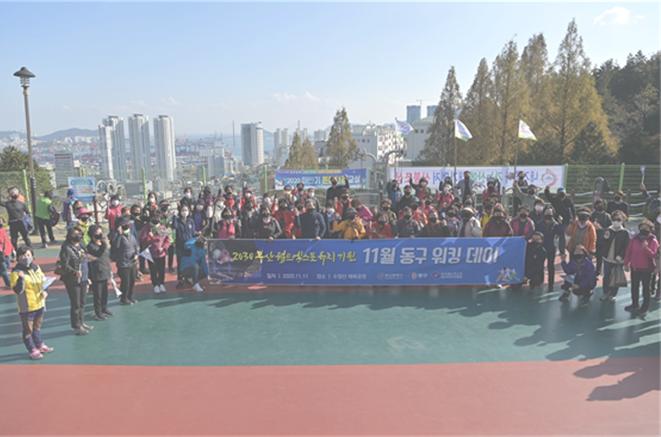 지난해 11월 열린 부산 동구 워킹데이 행사.