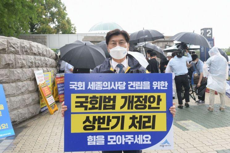 이춘희 세종시장이 지난 15일 서울 국회의사당 정문 앞에서 피켓을 들고 1인 시위를 벌이고 있다. 세종시 제공