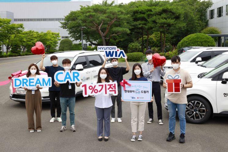 현대위아 임직원들이 급여를 모아 구입한 자동차를 사회복지기관에 전달했다고 22일 밝혔다  사진제공=현대위아