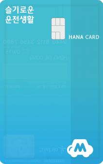 하나카드, 슬기로운 운전생활 카드 출시