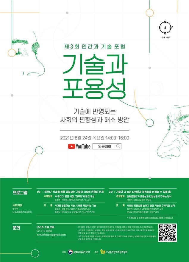 문체부, 24일 '인간과 기술 포럼' 개최