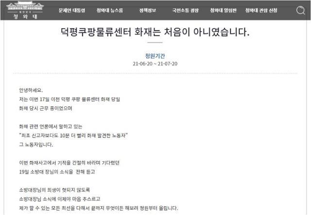 지난 20일 청와대 국민청원 게시판에 올라온 청원글. 사진=청와대 국민청원 게시판 캡처
