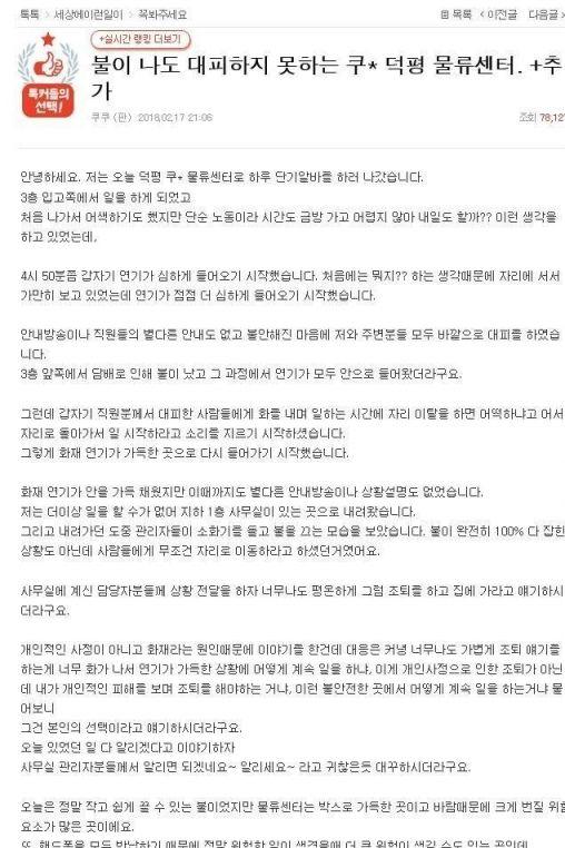 온라인 커뮤니티에 올라온 '쿠팡 덕평물류센터 담뱃불 화재' 증언글. 사진=온라인 커뮤니티 캡처