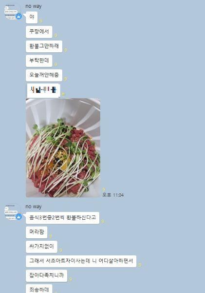 카카오톡 오픈채팅방 한 참여자가 상습 환불로 인해 환불을 제지 당한 사연을 공유하고 있다. 사진=온라인 커뮤니티 화면 캡처.
