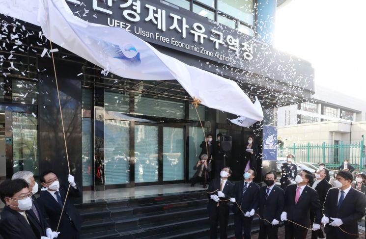 지난 1월 울산경제자유구역청 개청식이 열렸다. [이미지출처=연합뉴스]