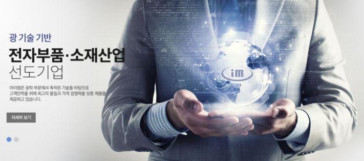 아이엠 홈페이지 캡처.