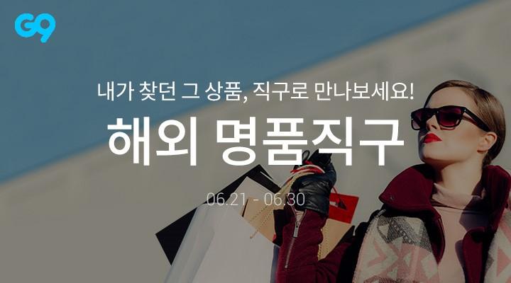 G9가 오는 30일까지 '해외 명품직구' 프로모션을 연다.