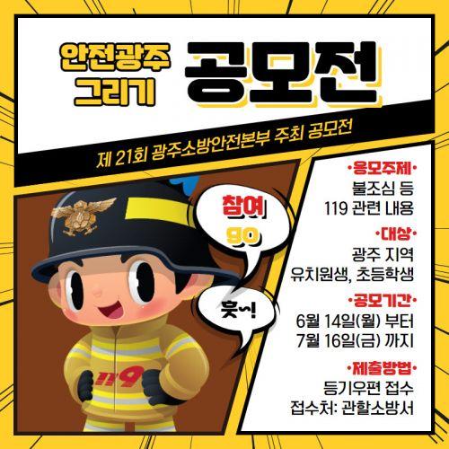 광주소방본부 '제21회 안전광주 그리기' 작품 공모