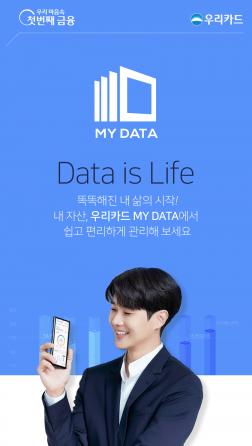 """우리카드, '마이데이터' 서비스 개시…""""자산조회·관리 가능"""""""