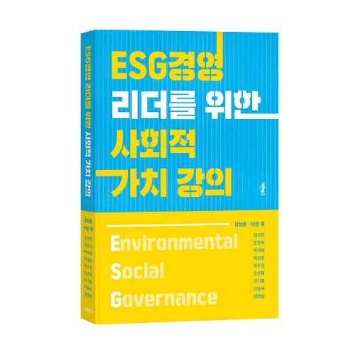 신한대 사회적가치추진단, ESG 전문서적 출간