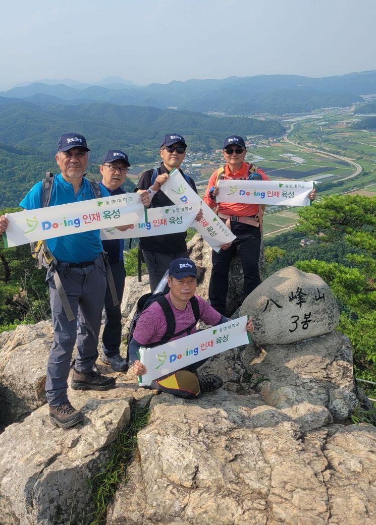 전호환 동명대 총장(뒷줄 맨 오른쪽)이 지난 20일 국내 100번째 명산을 등산했다.