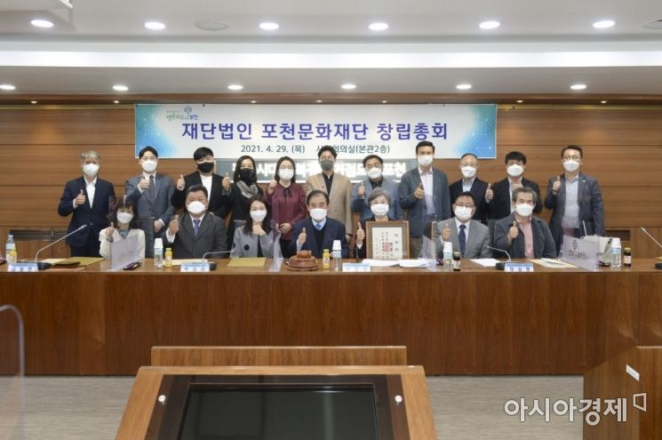 '재단법인 포천문화재단' 출범‥ 지역 문화 활동 지원