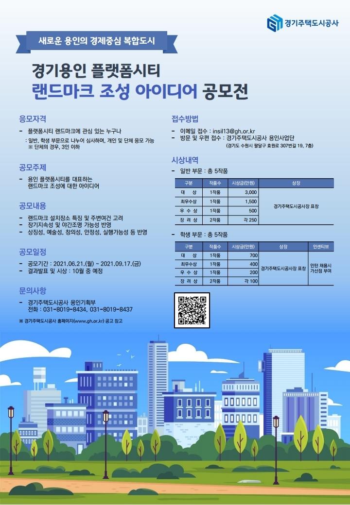 GH, 용인 플랫폼시티 랜드마크 조성 아이디어 공모